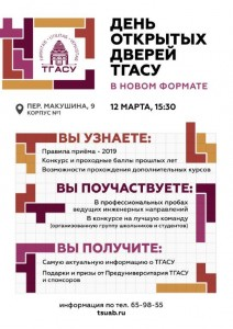 День открытых дверей ТГАСУв новом формате.