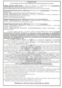 Информация для поступления в ВУЗы МВД России на очное обучениепосле 11 класса.