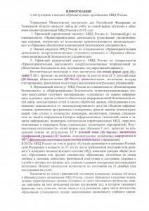 Информация о поступлениив ВУЗы МВД России.