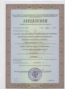 Лицензия МАОУ Дубровинская СОШ.