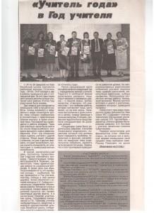 Публикация № 8 о Карагайской СОШ