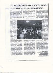 Публикация № 9 о Карагайской СОШ
