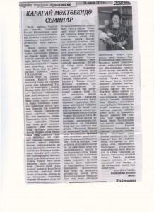 Публикация №1 о Карагайской СОШ