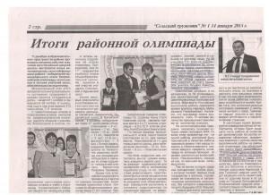 Публикация №2 о Карагайской СОШ