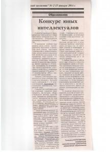 Публикация №3 о Карагайской СОШ