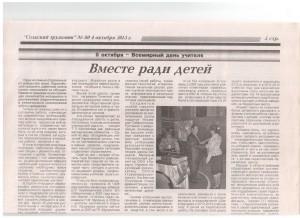 Публикация №5 о Карагайской СОШ