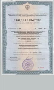 Свидетельство об аккредитайии МАОУ Дубровинская СОШ.