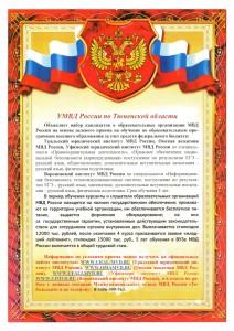 Набор кандидатов в ОО МВД России по целевому приёму в 2019 году.